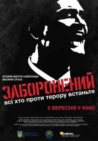 постер Заборонений