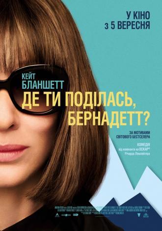 постер Де ти поділась, Бернадетт?