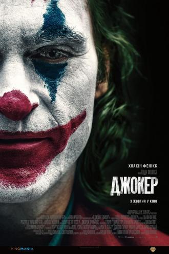 постер Джокер
