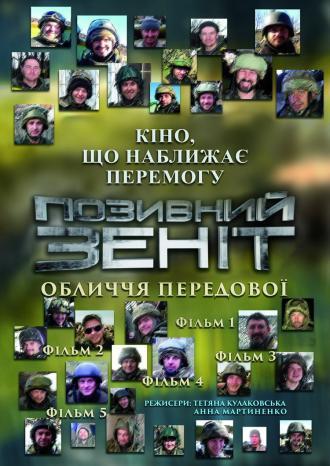 """постер Позивний """"Зеніт"""". Фільм 2"""