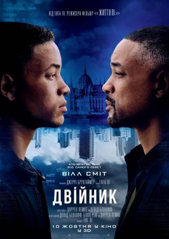 постер Двійник