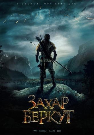 постер Захар Беркут