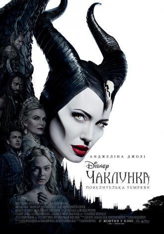 постер Чаклунка: Повелителька темряви