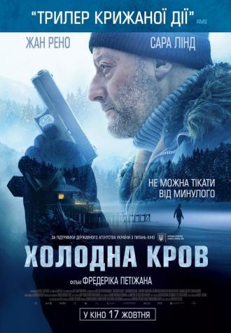 постер Холодна кров