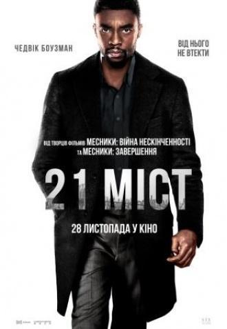 постер 21 міст  (+16)