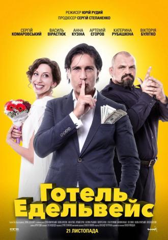 постер Готель Едельвейс  (+12)