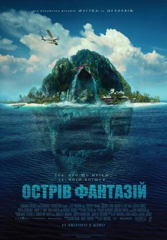 постер Острів фантазій