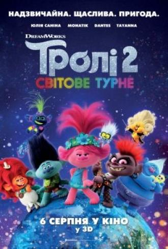 постер Тролі 2. Світове турне