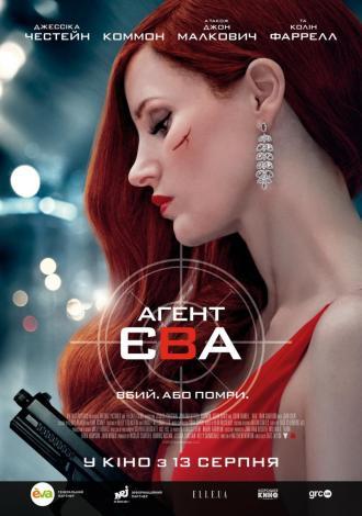 постер Агент Єва