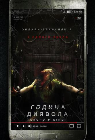 постер Година диявола