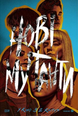 постер Нові мутанти