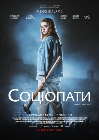 постер Соціопати