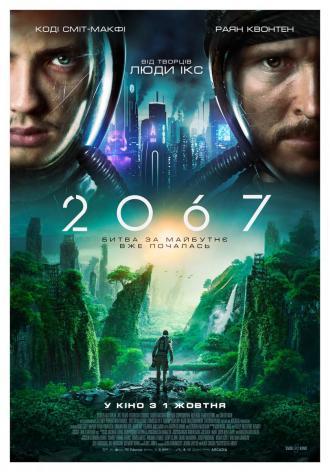 постер 2067