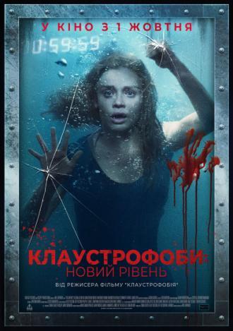 постер Клаустрофоби: Новий рівень