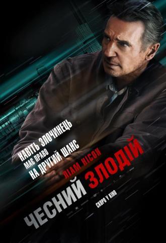 постер Чесний злодій