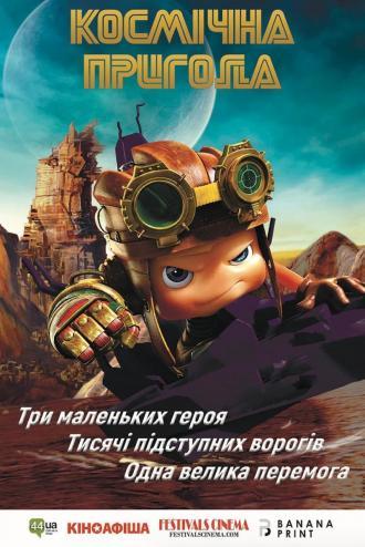 постер Космічна пригода