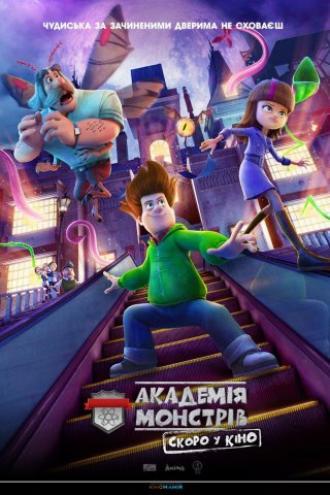 постер Академія монстрів