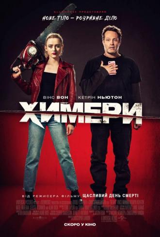 постер Химери