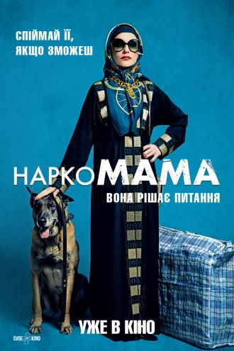 постер НаркоМАМА