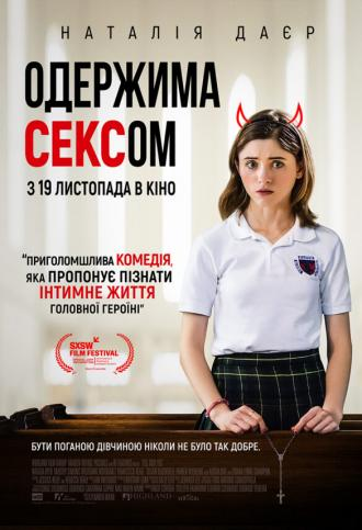 постер Одержима сексом