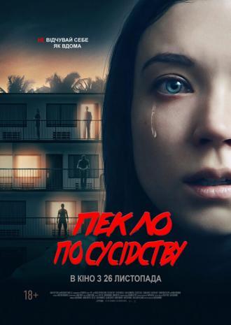постер Пекло по сусідству