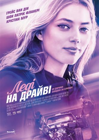 постер Леді на драйві