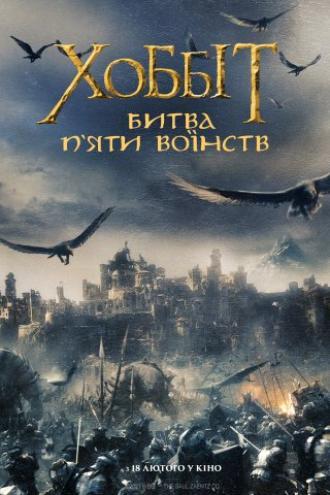 постер Хоббіт: Битва п'яти воїнств