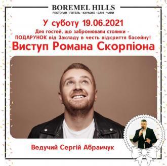 постер Виступ Романа Скорпіона