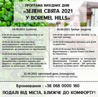 """постер Розважальна програма на """"Зелені Свята"""""""