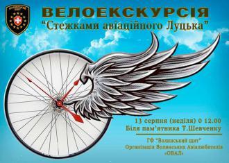 """постер Велоекскурсія """"Стежками авіаційного Луцька"""""""
