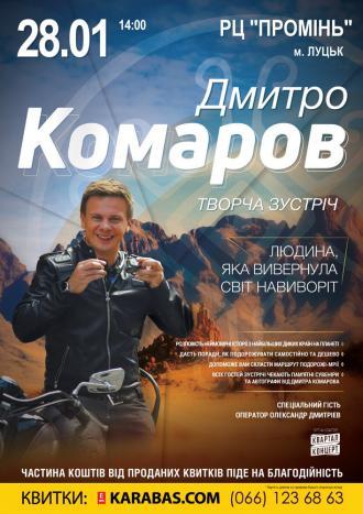 постер Дмитрий Комаров