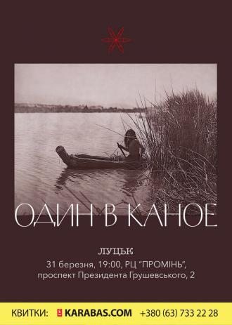 постер Один в каное