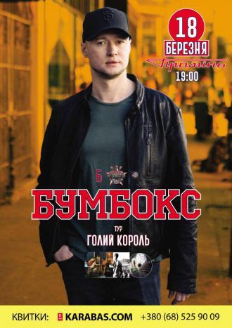 "постер Тур ""Голий Король"""