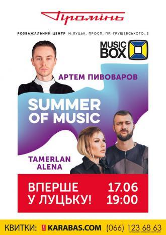 постер Tamerlan Alena и Артем Пивоваров