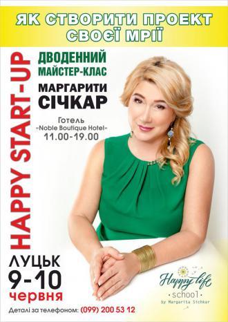 постер Дводенний майстер-клас від Маргарити Січкар