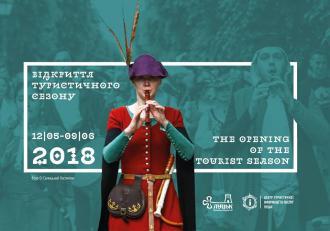 постер Відкриття Туристичного Сезону 2018 у Луцьку