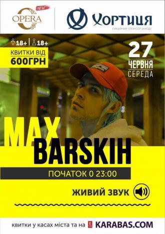 постер Макс Барских