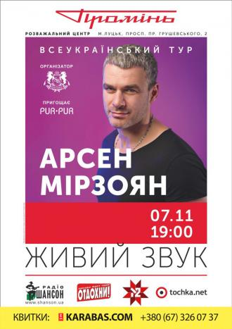 постер Арсен Мірзоян