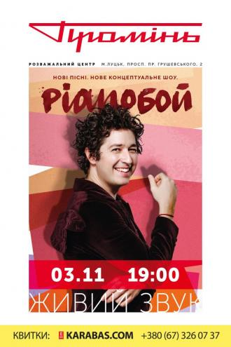 постер Pianoбой