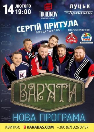 постер Сергій Притула. Гумор-шоу «Вар'яти»
