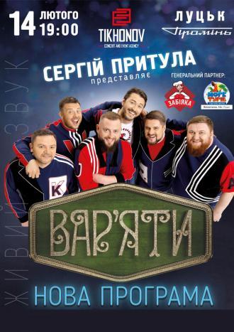 """постер Сергій Притула та """"Вар'яти ШОУ"""""""