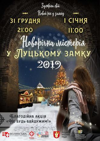 постер Новорічна містерія у Луцькому замку