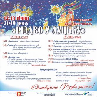 """постер Міжнародний етно-фестиваль """"Різдво у Луцьку"""""""