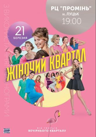 постер «Жіночий Квартал»