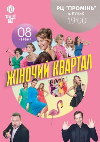 постер «Женский Квартал»
