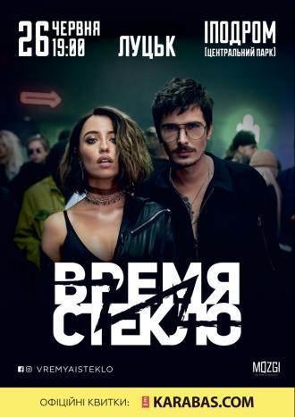 постер Время и Стекло