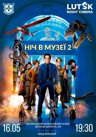 постер «Ніч у музеї» у Луцьку: де в місті покажуть відоме кіно