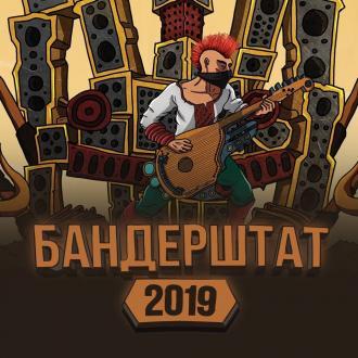 постер Бандерштат - фестиваль українського духу