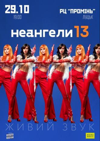 постер НЕАНГЕЛИ 13