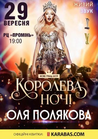 постер Нове гранд-шоу